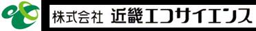 株式会社 近畿エコサイエンス